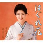 CD)市川由紀乃/はぐれ花/情小路(なさけこうじ)のなさけ雨 (KICM-30787)