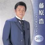 CD)藤原浩/ベストセレクション2017 (KICX-4734)