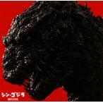 CD)「シン・ゴジラ」劇伴音楽集/鷺巣詩郎,伊福部昭 (KICS-3480)