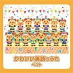 Yahoo!ディスクショップ白鳥 Yahoo!店CD)かわいい英語のうた ベスト (KICW-5914)