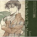CD)「進撃の巨人」キャラクターイメージソングシリーズ 06〜Dark Side Of The Moon/リヴ (PCCG-70396)