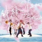 CD)アルスマグナ/絆ストーリー(通常盤) (UPCH-5901)