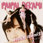 CD)ぱいぱいでか美/PPDKM/桃色の人生!(初回出荷限定盤)(DVD付) (XQFL-91013)
