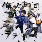 CD)LIFriends/俺たちのララバイ(初回出荷限定盤(初回限定盤A))(DVD付) (TECI-551)