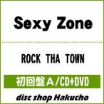 CD)(特典付)Sexy Zone/ROCK THA TOWN(初回出荷限定盤(初回限定盤A))(DVD付) (PCCA-5061)