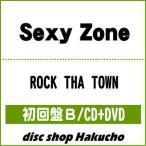 CD)(特典付)Sexy Zone/ROCK THA TOWN(初回出荷限定盤(初回限定盤B))(DVD付) (PCCA-5062)
