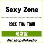 CD)(初回/特典付)Sexy Zone/ROCK THA TOWN(通常盤) (PCCA-5063)
