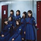 CD)(初回仕様)欅坂46/不協和音(TYPE-C)(DVD付) (SRCL-9398)