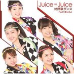 CD)Juice=Juice/地団駄ダンス/Feel!感じるよ(初回生産限定盤A)(初回出荷限定盤)(DVD付 (HKCN-50510)