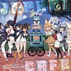CD)「けものフレンズ」ドラマ&キャラクターソングアルバム〜Japari Cafe (VICL-64787)
