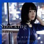 CD)伊藤美来/Shocking Blue(初回出荷限定盤)(DVD付) (COZC-1316)