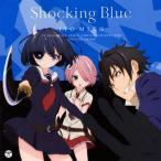 CD)伊藤美来/Shocking Blue(通常盤) (COCC-17260)