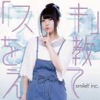 CD)smileY inc.(大坪由佳)/「スキ」を教えて (EYCA-11384)