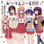 CD)「ひなこのーと」エンディングテーマ〜かーてんこーる!!!!!/劇団ひととせ (ZMCZ-11129)