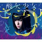 CD)さユり/ミカヅキの航海(初回出荷限定盤(初回生産限定盤A))(Blu-ray付) (BVCL-791)