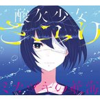 CD)さユり/ミカヅキの航海(初回出荷限定盤(初回生産限定盤B))(DVD付) (BVCL-793)