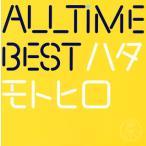 CD)秦 基博/All Time Best ハタモトヒロ(初回出荷限定盤(初回限定はじめまして盤)) (UMCA-19051)