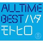 CD)秦 基博/All Time Best ハタモトヒロ(初回出荷限定盤(DVD付初回限定盤))(DVD付) (UMCA-19052)