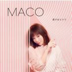 CD)MACO/恋するヒトミ(初回出荷限定盤(完全初回限定盤))(DVD付) (UICV-9239)