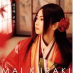 CD)倉木麻衣/渡月橋〜君 想ふ〜(初回限定盤)(初回出荷限定盤)(DVD付) (VNCM-6039)