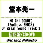 CD)堂本光一/「Endless SHOCK」Original Sound Track 2(初回出荷限定盤)( (JECN-482)