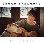 CD)阪本奨悟/鼻声/しょっぱい涙(初回限定盤)(DVD付) (AZZS-63)