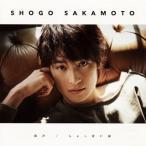 CD)阪本奨悟/鼻声/しょっぱい涙(通常盤) (AZCS-2063)