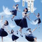 CD)AKB48/願いごとの持ち腐れ(Type A)(DVD付)(通常盤) (KIZM-485)