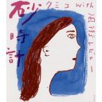 CD)クミコ with 風街レビュー/砂時計 (COCA-17273)