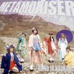 CD)バンドじゃないもん!/METAMORISER(通常盤) (PCCA-4543)