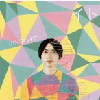 CD)クリープハイプ/イト(初回限定盤) (UMCK-9904)
