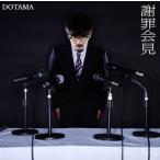 CD)DOTAMA/謝罪会見(DVD付) (XQND-1003)