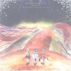 CD)「結城友奈は勇者である-鷲尾須美の章-」オリジナルサウンドトラック/岡部啓一,MONACA (PCCG-1591)