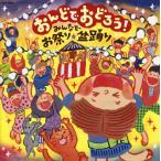 Yahoo!ディスクショップ白鳥 Yahoo!店CD)おんどでおどろう! みんなでお祭り・盆踊り (COCX-39976)