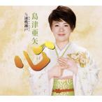 CD)島津亜矢/心/速吸瀬戸(はやすいのせと) (TECA-13774)