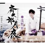 CD)浅野祥/斎太郎月夜/島育ち/健康節 (TKCA-90970)