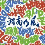 CD)湘南乃風/踊れ(初回出荷限定盤)(DVD付) (TFCC-86590)