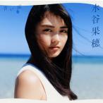 CD)水谷果穂/青い涙(通常盤) (WPCL-12674)