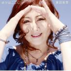 CD)渡辺美里/ボクはここに (ESCL-4869)