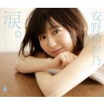 CD)安野希世乃/涙。(初回限定盤)(DVD付) (VTZL-127)