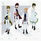 CD)「アイカツスターズ!」&「アイカツ!」スペシャルシングル〜僕らの奇跡/アリスブルーのキス-Another (LACM-14648)