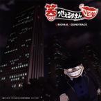 CD)「笑ゥせぇるすまんNEW」オリジナル・サウンドトラック/田中公平 (COCX-39987)