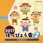 CD)2017 はっぴょう会(2) ももたろう (COCE-40042)
