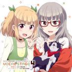 CD)「NEW GAME!!」キャラクターソングCDシリーズ〜VOCAL STAGE 4/飯島ゆん(CV:竹尾 (ZMCZ-11304)