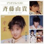 CD)斉藤由貴/プラチナムベスト 斉藤由貴 (PCCA-50275)