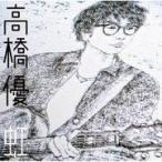 Yahoo!ディスクショップ白鳥 Yahoo!店CD)高橋優/虹/シンプル(期間限定盤(期間生産限定盤))(DVD付) (WPZL-31329)