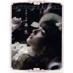 CD)「SAYUMINGLANDOLL〜再生〜」オリジナルサウンドトラック/道重さゆみ (UFCW-1123)