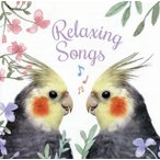 CD)Relaxing Songs (UCCS-3090)