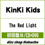 CD)KinKi Kids/The Red Light(初回出荷限定盤(初回盤B))(DVD付) (JECN-492)