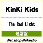 CD)(特典付)KinKi Kids/The Red Light(通常盤) (JECN-494)